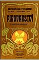 Encyklopedie pivovarství 1-3